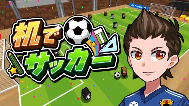 Tsukue de Soccer.jpg